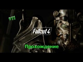 Fallout 4-Walktrhough #11- Агентурная работа!