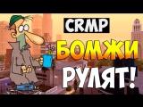 GTA : Криминальная Россия (По сети) #1 - БОМЖИ РУЛЯТ!