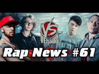 RapNews #61 [Басота vs. Yung Trappa, SТ, Нигатив]