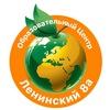 """Репетитор в Калининграде """"Ленинский 8а"""""""