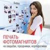 Инсталаб Челябинск - Печать фотомагнитов