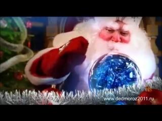 Трейлер поздравления Новый год 2016 для детей от Деда Мороза