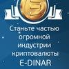 13% СКИДКА при оплате E-Dinar в VampShop.ru