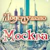 Подслушано Москва