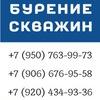 Бурение скважин на воду в Воронеже и области