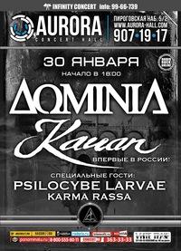 30.01 - Dominia, Kauan + гости - Aurora (С-Пб)