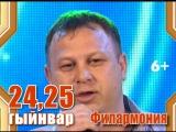 Концерт 24 25 январь Хамдуны Тимергалиевой