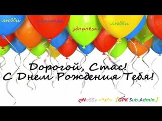 Поздравление с днем рождения на имя стас