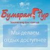 «Бумеранг-Тур» горящие путевки, туры, авиабилеты