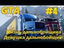 World Of Trucker - Девушка дальнобойщик