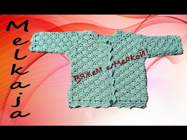 👚вязание крючком ,ажурная кофта крючком ,кофточка крючком для детей , вязаная одежда крючком