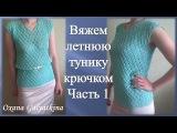 Вяжем летнюю тунику крючком.Часть 1 crocheted summer tunicde punto de verano de la t