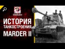 Marder II История танкостроения от EliteDualist Tv World of Tanks