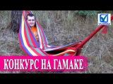 Отличный гамак для отдыха на природе  - конкурс без репостов