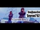 ЭмДжиЭл х Seyran7'62 - Qana Baq