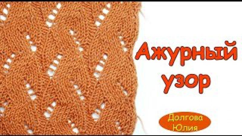 Вязание для начинающих. Ажурные узоры спицами схемы patterns knitting