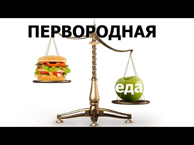 Адекватное питание Сыроедение Замалеева Г А