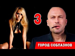 Город соблазнов 3 серия (Нагиев) криминал, драма