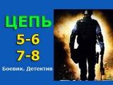 Цепь 5 6 7 8 серия - русский детективный сериал, боевик