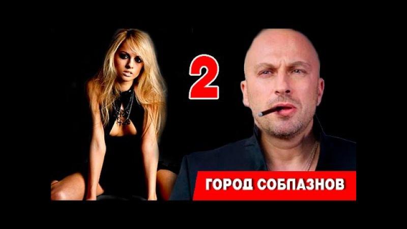 Город соблазнов 2 серия Нагиев криминал драма