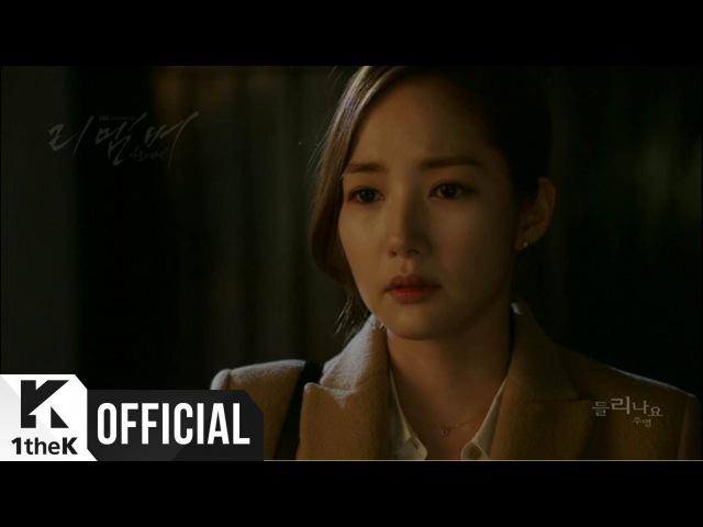 Jooyoung(주영) _ Can you hear me?(들리나요) (Помнить - Война сына OST Part.2)