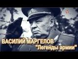 Василий Маргелов