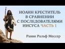 СТБМ | Иоанн Креститель в сравнении с последователями Иисуса | Часть 1 | Раввин Ральф Мессер