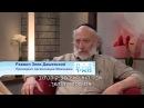 Беседы об Иудаизме Вавилонская Башня с Зеевом Дашевским 3