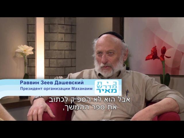 Беседы об Иудаизме - Вавилонская Башня с Зеевом Дашевским (3)
