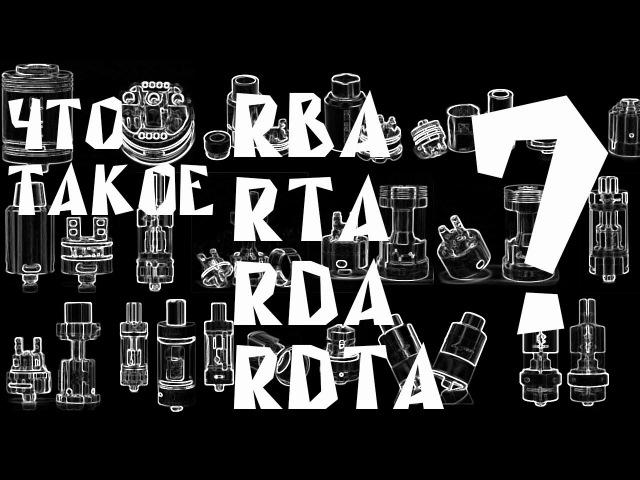 ЧТО ТАКОЕ RBA, RTA, RDA, RDTA | Атомайзер, бак, дрипка