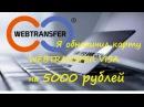 Я обналичил карту WEBTRANSFER VISA на 5000 рублей Привет ТРОЛЛЯМ