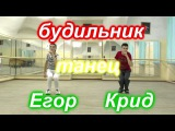 ЕГОР КРИД - БУДИЛЬНИК ТАНЕЦ КЛИП