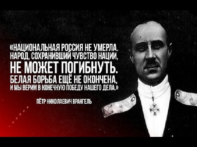 Монархисты в Белом Движении. Генерал Врангель, Пётр Николаевич. Часть №5