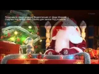 Именное поздравление от Деда Мороза для Данила! NEWDEDMOROZ