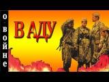 В аду военные фильмы диверсанты