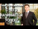 Олег Брагинский и Слава Бунеску в интервью на тему: С чего начинается Успех?