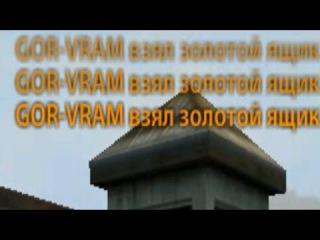 Нарезка голдов № 26 от GOR-VRAM