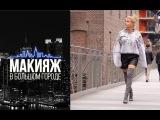 Макияж в Большом Городе: 3 день недели моды в Нью-Йорке с Машей Иваковой