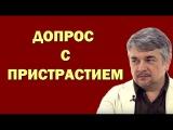 Ростислава Ищенко: Допрос с пристрастием 17.05.2016