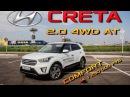 Обзор Hyundai Creta Comfort 2.0 4wd. Тест-Драйв Крета. Цена, отзыв конкуренты сравнение плюсы ...
