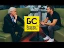Бизнес-Секреты 2.0 ведущий Дневника Хача Амиран Сардаров