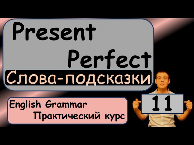 11. Английский (упражнения): PRESENT PERFECT. СЛОВА-ПОДСКАЗКИ (Max Heart)
