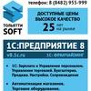 Тольятти-Софт - продажа, внедрение 1С