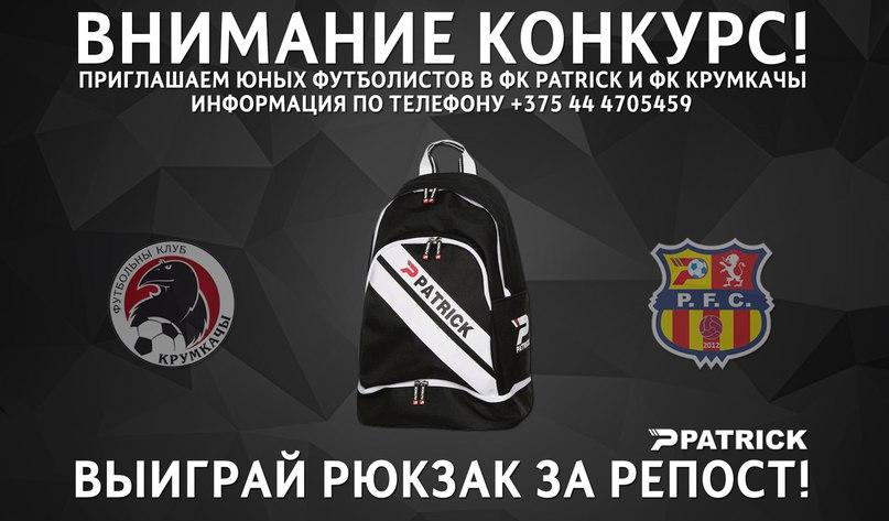 Розыгрыш рюкзака PATRICK ФК Крумкачы