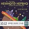 Немного Нервно/Одесса/More Music Club/10.12