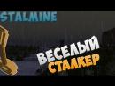Stalmine [Simba TV] Весёлый сталкер