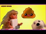 Мама Барби Челси наступила в какашку Мультик с куклами Видео с игрушками Игры для детей