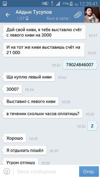 Айдын Тусупов fuckbet.ru мошенник. Разводит на бабло.