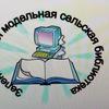 Зеленогорская модельная сельская библиотека
