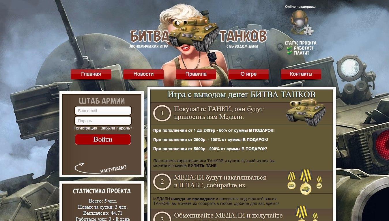 Постер к новости Bitva Tankov